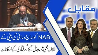 MUQABIL with Rauf Klasra   21 February 2019   Amir Mateen   Sarwat Valim   92NewsHD