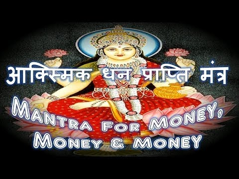 Mantra For Money, Money & Money - Indra Mantra (आक्स्मिक धन प्राप्ति मंत्र)