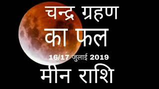मीन राशि सूर्य ग्रहण सावधान ! Meen rashifal