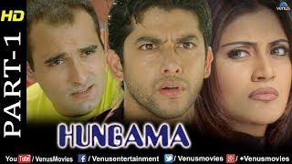 Hungama - Part 1 | Aftab Shivdasani, Akshaye Khanna & Rimi Sen | Hindi Movies | Best Comedy Scenes