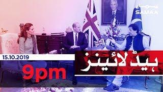 Samaa Headlines - 9PM - 15 October 2019