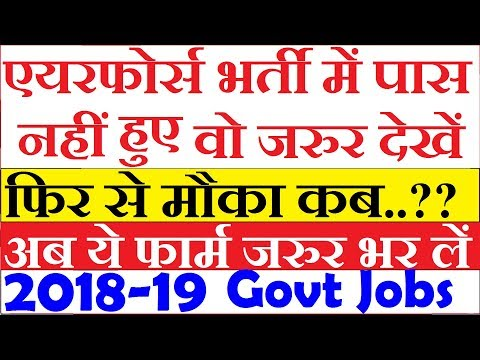 Upcoming Indian Air Force Recruitment 2019, Airmen X Y Group,IAF,Govt Job Vacancy 2018,BANKERS BUDDY