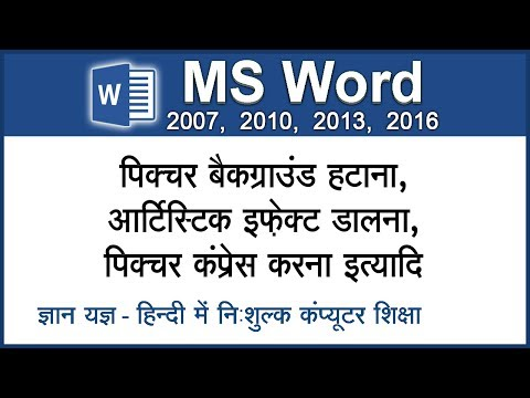 How to Remove background, use Artistic Effects, Reflection etc. In MS Word in Hindi - Lesson 15