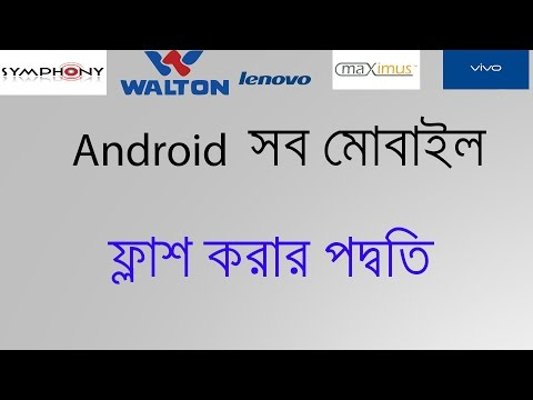 Android All Mobile Flash Like Symphony/Walton/Lenovo/Maximus/vivo/Micromax free Bangla tutorial