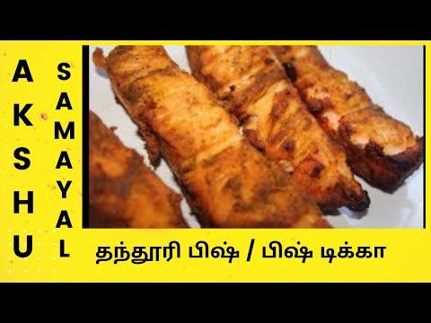தந்தூரி பிஷ் / பிஷ் டிக்கா - தமிழ் / Tandoori Fish / Fish Tikka - Tamil