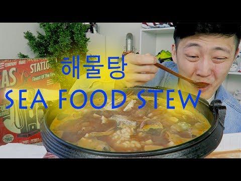 SEA FOOD STEW / 해물탕 먹방/  MUKBANG