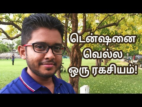 How to overcome tension | Tamil Motivation | Hisham.M