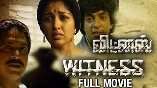 Witness Tamil Full Movie | Raghuvaran | Gautami | Aamani | Nizhalgal Ravi | Indian Films