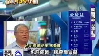台灣文化與價值_玻璃聚落台明將林肇睢