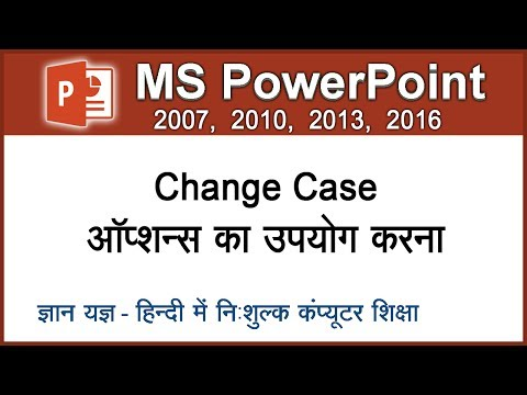 How To Change Case Of Text & Convert to Capital Or Small Letters In PowerPoint In Hindi – Lesson 9