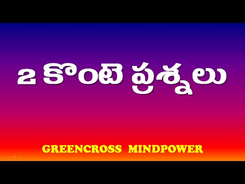 know your mind power| 2 కొంటె ప్రశ్నలు | telugu puzzles|riddles|brain teasers|