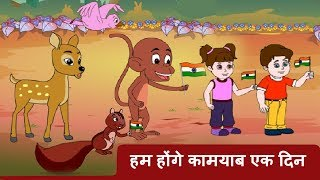 Hum Honge Kamyab | Independence Day Special Songs | New Hindi Animated Patriotic Song by JingleToons