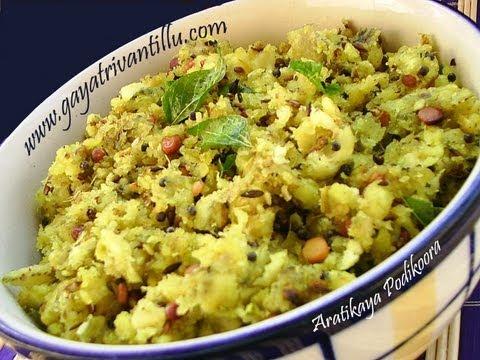 Aratikaya Podi Koora - Roasted Raw Banana Curry- Andhra Telangana Rayalseema Costa Telugu Recipes