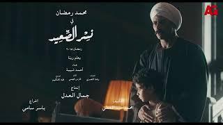 احمد شيبه اغنية يعلم ربنا من مسلسل نسر الصعيد بطولة محمد رمضان