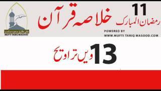 Tarveeh no. 13 Surah-e-Maryam - HAZRAT ESSA A.S ka Waqia