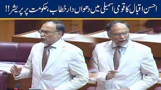 Ahsan Iqbal Fierce Speech in National Assembly | 16 July 2019