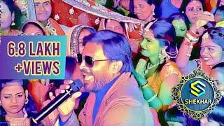 Baja Baji Ki Na Baji | Bhojpuri Marriage Song | Shekhar | Orchestra | Trolley | Darbhanga