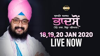 Live Streaming | Bhadson (Patiala) | 18 Jan 2020 | Dhadrianwale