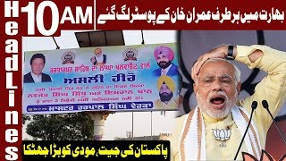 Posters of PM Imran in India | Headlines 10 AM | 6 November 2019 | Express News