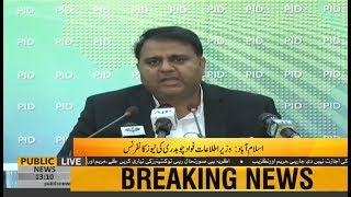 Information Minister Fawad Chaudhry press conference today | 16th October 2018