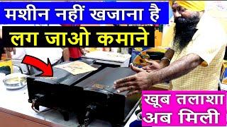 जबरदस्त डिमांड है इस मशीन की  | IITF Pragati Maidan Trade Fair 2019 | Top Trending Business idea
