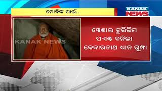 Kedarnath Cave Becomes Tourist Hotspot After PM Modi's Meditation Visit