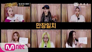 GOOD GIRL [3회] 만장일치 1등팀 탄생?! 굿걸 송캠프의 베스트 유닛은? 200528 EP.3
