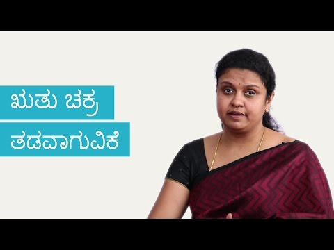 Why is my Period Late? | Kannada