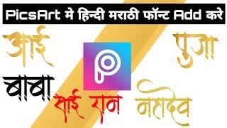 Picsart me hindi marathi font kaise download/install/add kare font