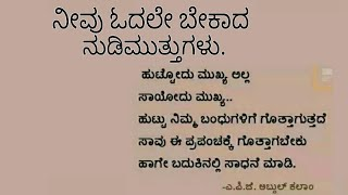 ಕನ್ನಡ ಹಿತನುಡಿಗಳು.