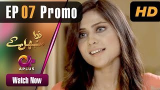 Pakistani Drama   Zara Sambhal Kay - Episode 7 Promo   Aplus   Bilal, Danial, Shehzeen, Michelle
