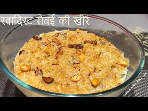 सबसे आसान तरीका स्वादिस्ट सेवई खीर बनाने का-Sevai Ki Kheer Recipe In Hindi-How To Make Seviyan Kheer