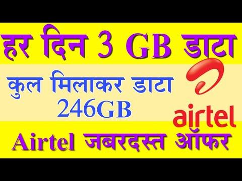 Airtel new offer total data 246GB Har din 3 GB data milega