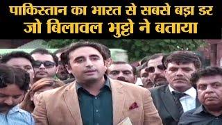 Bilawal Bhutto Zardari को क्यों लगता है कि Kashmir तो गया Muzaffarabad भी नहीं बचा पाएगा Pakistan