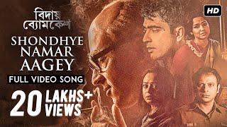 Shondhye Namar Aagey , Bidaay Byomkesh , Full Video Song , Abir , Sohini , Ishan , Saqi , SVF