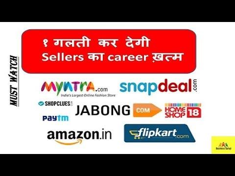 १ गलती कर देगी Sellers का Career ख़त्म !