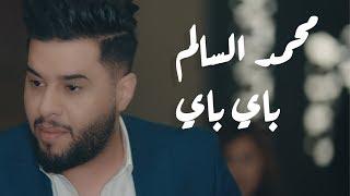 محمد السالم – باي باي (حصرياً) | 2019 | (Mohamed Alsalim – Bye Bye (Exclusive
