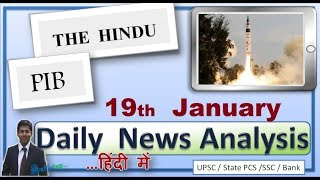 19 January 2018 the hindu + pib current affairs (with pdf ) news analysis in Hindi for upsc ias pcs