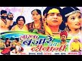 Download lakha banjare ki dewani bhag 5 | लाखा बंजारे की दीवानी भाग5 | Prem chand sastri | Trimurti MP3,3GP,MP4