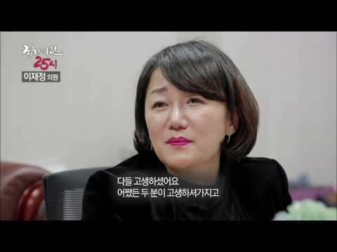 이재정 의원 - '국회의원 25시' 출연분