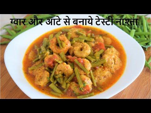 ग्वार फली और आटे का हैल्थी नाश्ता   Cluster Beans   Easy Breakfast Recipe In Hindi-Food Connection