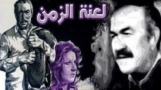 Lanat Elzaman Movie - فيلم لعنة الزمن
