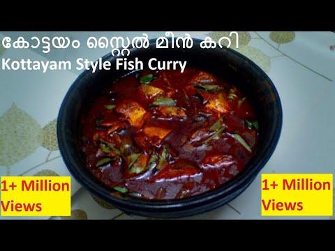 Kottayam Style Fish Curry കോട്ടയം സ്റ്റൈല് മീന് കറി