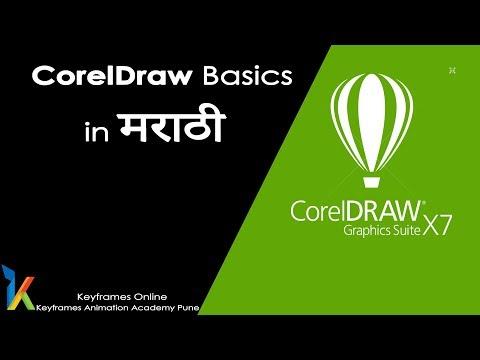 Corel Draw x7 in मराठी  lecture 12