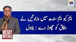 Meray Mutabiq | 5th January 2020 | PART 03