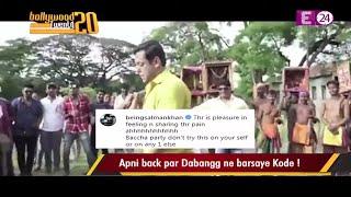 Bollywood 20-20 || खुद को कोड़े लगाते नजर आए Salman Khan