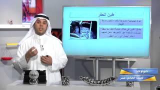 #x202b;قناة التربوية الكويتية || الصف الحادي عشر - مادة الجيولوجيا - الحلقة الثالثة عشر - الفصل الثاني#x202c;lrm;