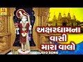 Download lagu Akshardham Na Vasi Mara Valo || Swaminarayan Kirtan || અક્ષરધામ ના વાસી મારા વાલા ||