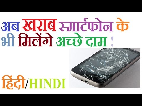 How to sell your damage phones ? | get good price |