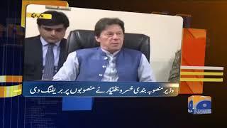 Geo News Updates 7:30 | 19th August 2019